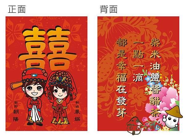2012-0523-囍卡-中國公仔