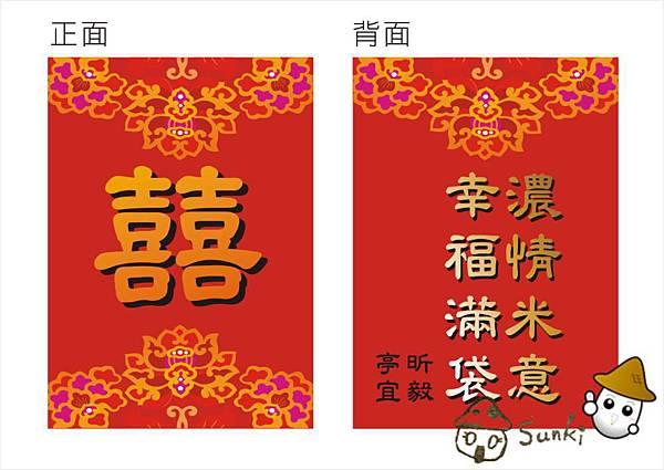 2012-0617-囍卡-小-1