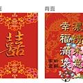2012-0617-囍卡-小