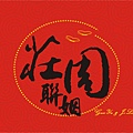 2012-0617-莊周聯姻-300g腰帶