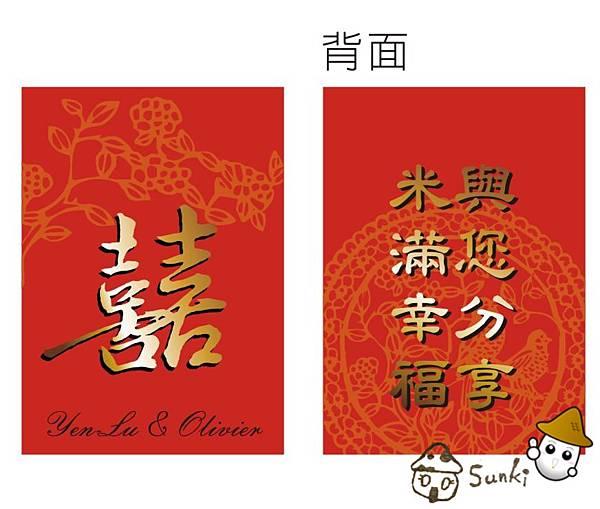 2012-0714-囍卡-客製陳小姐 1