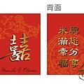 2012-0714-囍卡-客製陳小姐
