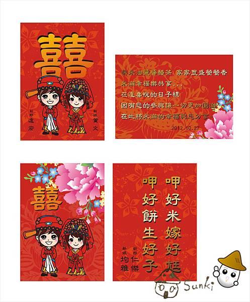 2012-0827-小喜卡