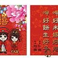 2012-0827-小喜卡-林小姐