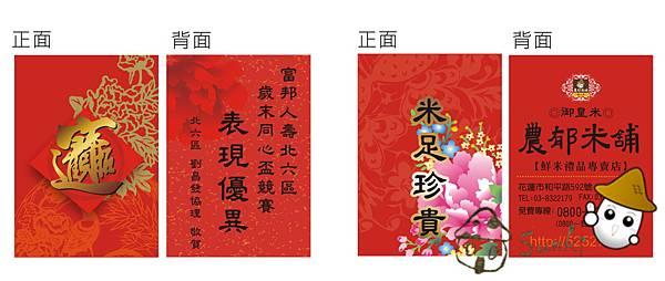 2012-0929-囍卡-小-2款