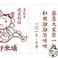 2012-1009-沈老爹-1