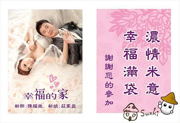 2012-1015-小囍卡-1