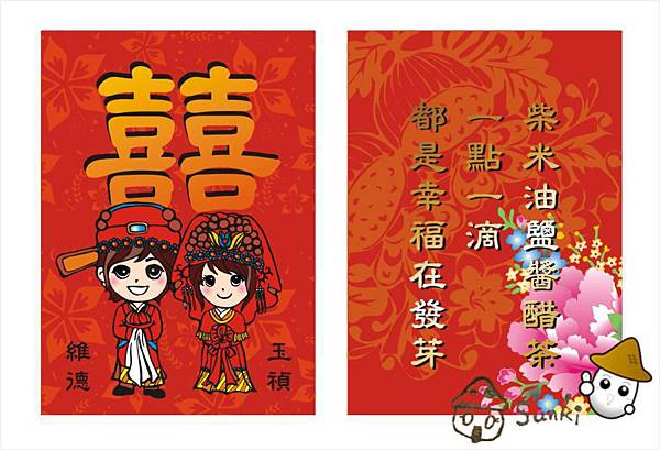 2012-1023-小囍卡