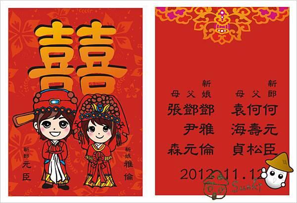 2012-1025-小囍卡