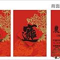 0104-招財進寶-小卡片-3