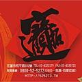 0104-招財進寶腰帶