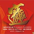 0104-招財進寶-腰帶-金色