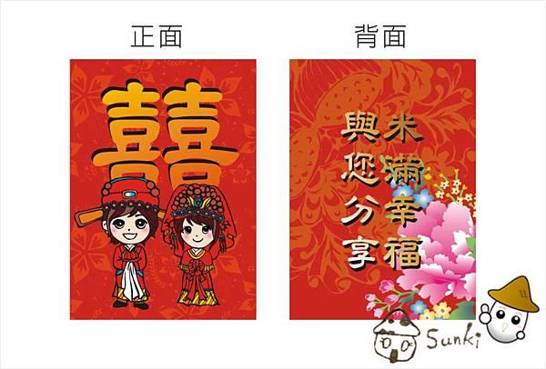 0919-中國公仔+背面牡丹-2模