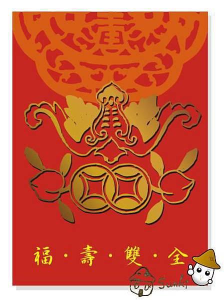 0920-福壽雙全-小卡