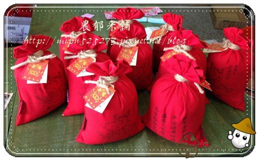 壽宴  龍老爹福袋  2