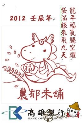 2012-富邦卡片
