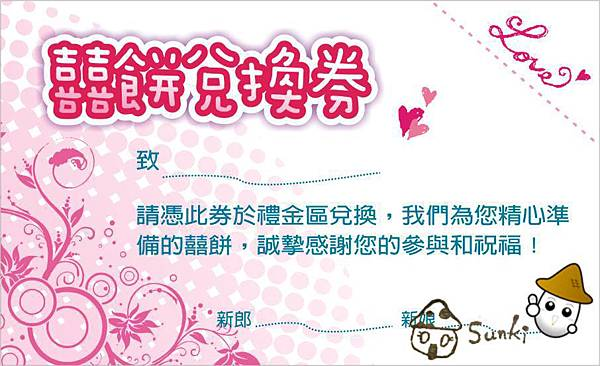 2012-1126囍餅兌換券-1