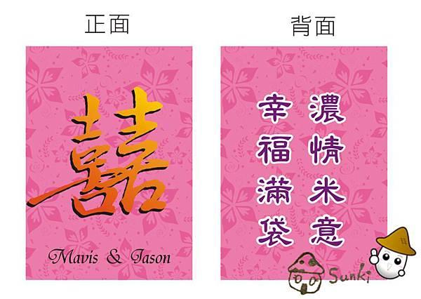 2012-1205-小囍卡-1