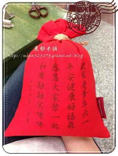 壽宴  龍老爹福袋 4
