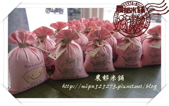 農郁米舖 彌月 4