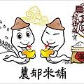 2013-0109-蛇娃9x19-熱昇華