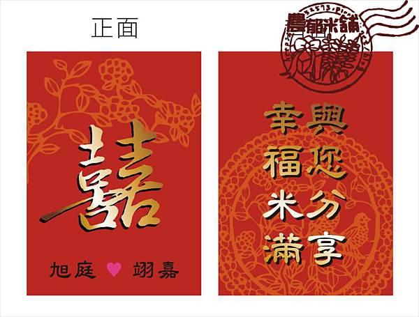 2013-0102-囍卡-小
