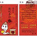 2013-0121-廣懋新年卡-1