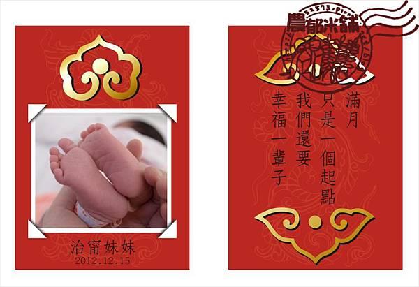 2013-0116-彌月卡