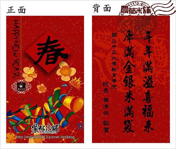 2013-0123-中正大學-新年卡-1