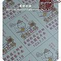 2013-員樹林國小卡片 2