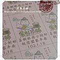 2013-員樹林國小卡片 1