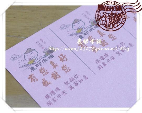2013-日勝卡片 1