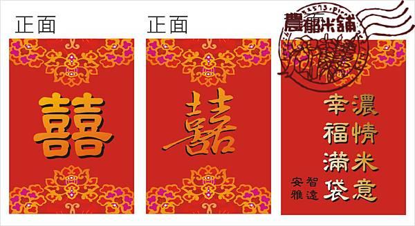 2013-0123-囍卡-小