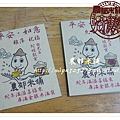 2013-蔡老師卡片