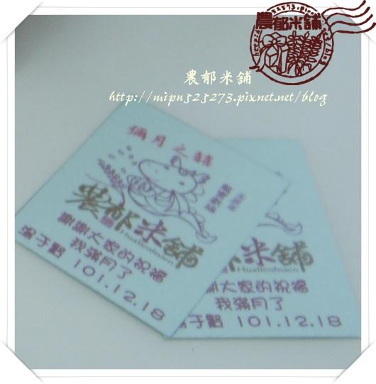 2013-彌月卡片