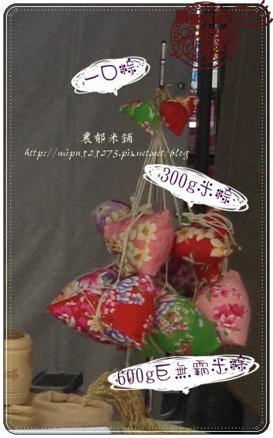 米粽福袋 3