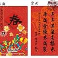 2013-0123-中正大學-新年卡-1.jpg
