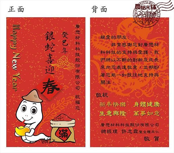 2013-0121-廣懋新年卡-1.jpg