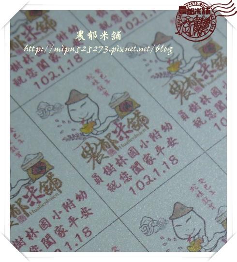 2013-員樹林國小卡片 2.JPG