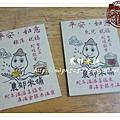2013-蔡老師卡片.JPG
