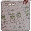 2013-員樹林國小卡片 1.JPG