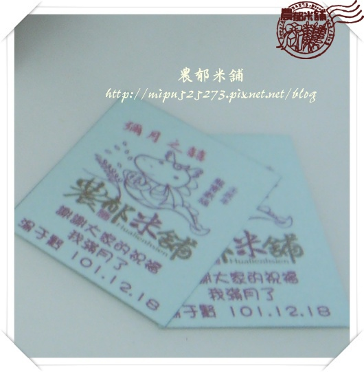 2013-彌月卡片.JPG