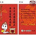 20130124-一銀新年卡-1.jpg