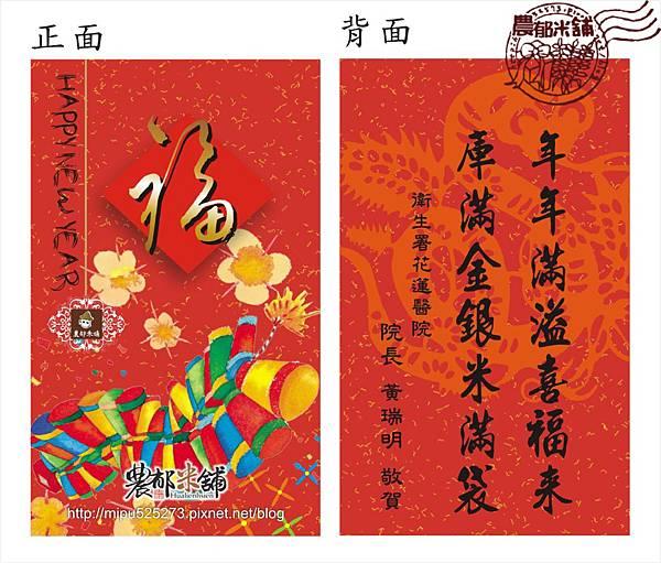 20130124-花蓮醫院新年卡-3.jpg