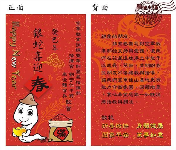 20130226-空軍教準部新年卡.jpg