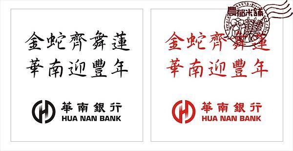 20130311-華南銀行熱昇華10X10-1.jpg