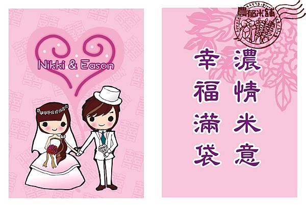 20130524-粉紅小囍卡-.jpg