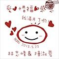 20130620-熱昇華-彌月卡.jpg
