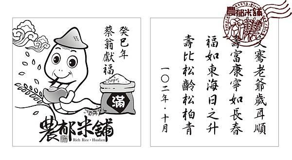 20131018-蛇老爹-1.jpg