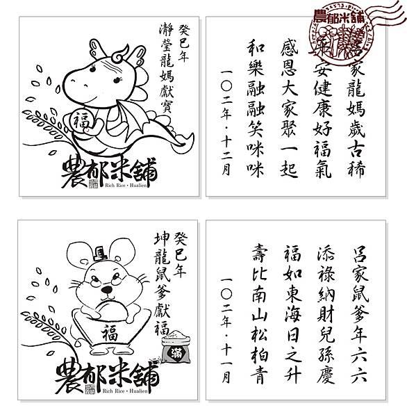 20131029-龍媽鼠爹.jpg